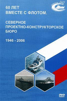 60 лет вместе с флотом (2006, DVDRip) [д/к]